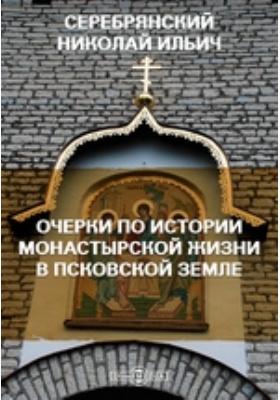 Очерки по истории монастырской жизни в Псковской земле: публицистика