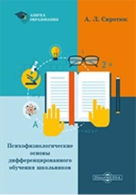 Психофизиологические основы дифференцированного обучения школьников: учебное пособие