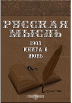 Русская мысль. 1903. Книга 6, Июнь