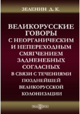 Великорусские говоры с неорганическим и непереходным смягчением задненебных согласных в связи с течениями позднейшей великорусской колонизации