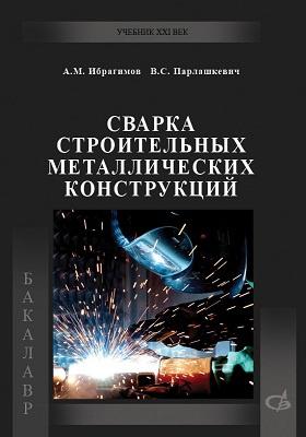 Сварка строительных металлических конструкций: учебное пособие