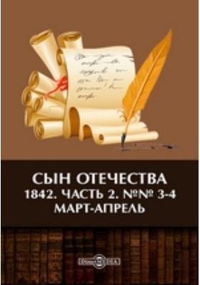 Сын Отечества : 1842: историко-документальная литература, Ч. 2. № 3-4. Март-апрель