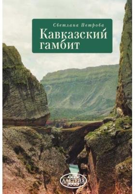 Кавказский гамбит: повести и рассказы