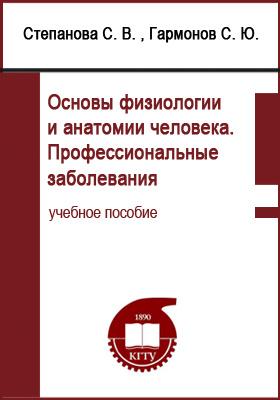 Основы физиологии и анатомии человека. Профессиональные заболевания: учебное пособие