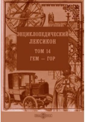 Энциклопедический лексикон, посвященный его величеству государю императору Николаю Павловичу. Т. 14. Гем — Гор