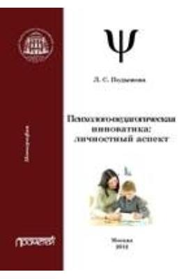 Психолого-педагогическая инноватика : личностный аспект: монография