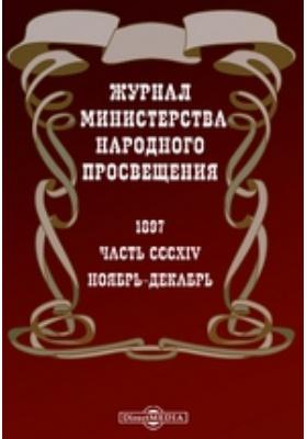 Журнал Министерства Народного Просвещения, Ч. 314. Ноябрь-декабрь