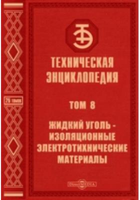 Техническая энциклопедия. Т. 8. Жидкий уголь - Изоляционные электротехнические материалы