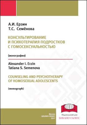 Консультирование и психотерапия подростков с гомосексуальностью = COUNSELING AND PSYCHOTHERAPY OF HOMOSEXUAL ADOLESCENTS: монография
