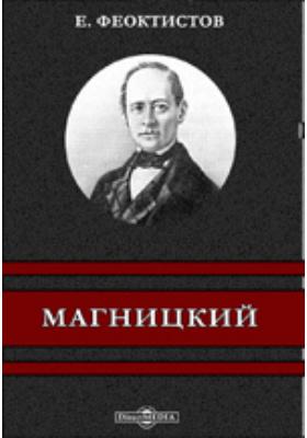 Магницкий. (Материалы для истории просвещения в России)