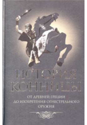 История конницы. Книга I. От Древней Греции до изобретения огнестрельного оружия