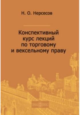 Конспективный курс лекций по торговому и вексельному праву
