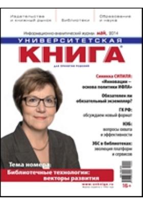 Университетская книга: журнал. 2014. май