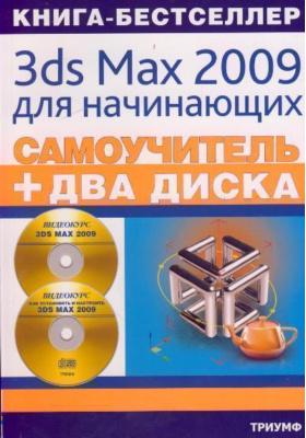 Самоучитель 3ds Max 2009 для начинающих (+ два видеокурса на двух дисках)