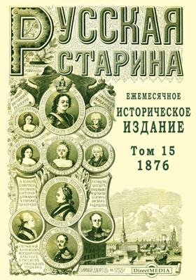 Русская старина: журнал. 1876. Т. 15. Январь-апрель