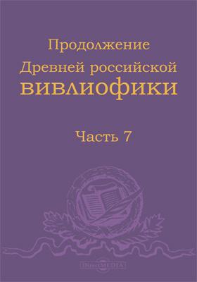 Древняя Российская вивлиофика. Продолжение, Ч. 7