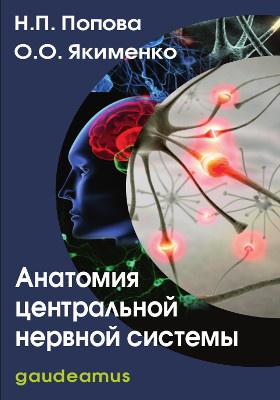 Анатомия центральной нервной системы: учебное пособие