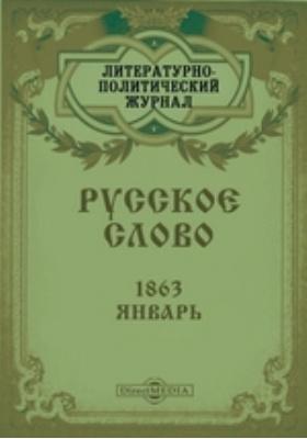 Русское слово: журнал. 1863. Январь
