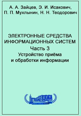 Электронные средства информационных систем: учебное  пособие, Ч. 3. Устройство приема и обработки информации