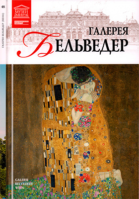 Т. 48. Галерея Бельведер