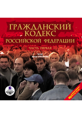Гражданский кодекс Российской Федерации. Часть 1