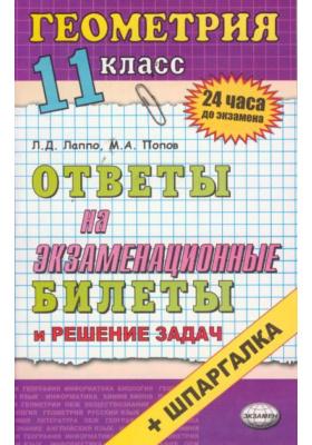 Геометрия. Ответы на экзаменационные билеты. 11 класс : Учебное пособие + шпаргалка