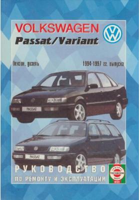 Руководство по ремонту и эксплуатации Volkswagen Passat/Variant, бензин/дизель. 1994-1997 гг. выпуска : Производственно-практическое издание