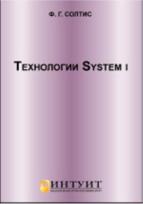 Технологии System i: курс
