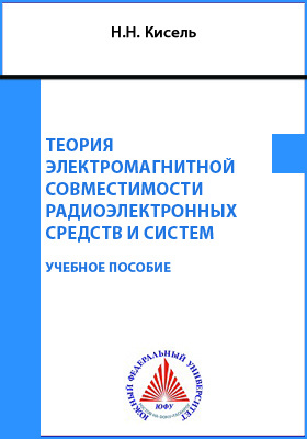 Теория электромагнитной совместимости радиоэлектронных средств и систем