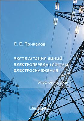 Эксплуатация линий электропередач систем электроснабжения: учебное пособие