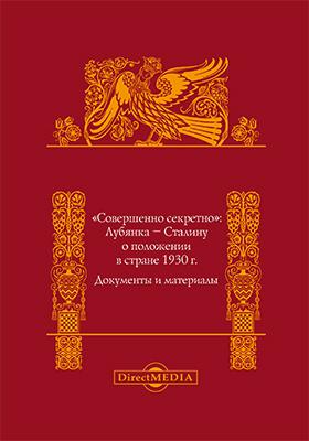 «Совершенно секретно»: Лубянка – Сталину о положении в стране 1930 г.: документы и материалы