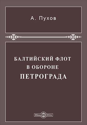 Балтийский флот в обороне Петрограда