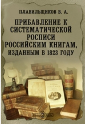 Прибавление к систематической росписи российским книгам, изданным в 1823 году