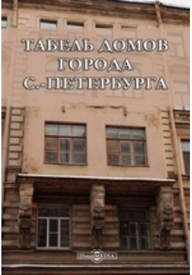 Табель домов города С.-Петербурга
