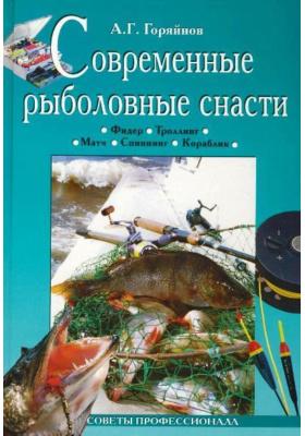 Современные рыболовные снасти