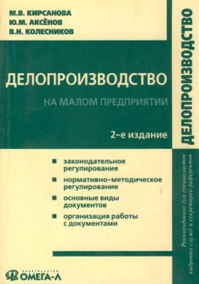 Делопроизводство на малом предприятии : Учебно-практическое пособие. 2-е издание, исправленное