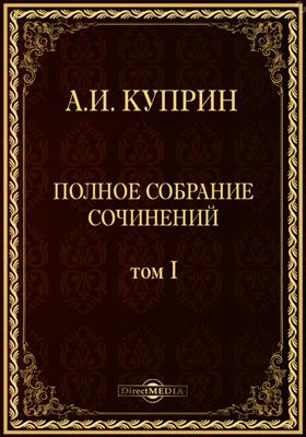 Полное собрание сочинений: художественная литература. Т. 8