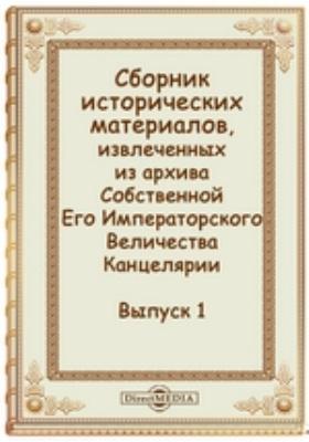 Сборник исторических материалов, извлеченных из архива Собственной Его Императорского Величества Канцелярии. Вып. 1