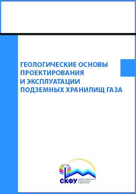 Геологические основы проектирования и эксплуатации подземных хранилищ газа: практикум