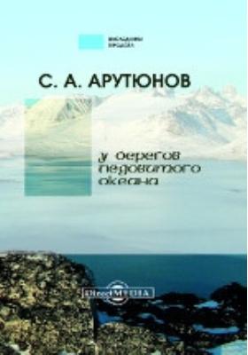 У берегов Ледовитого океана (Рассказы о народах СССР)