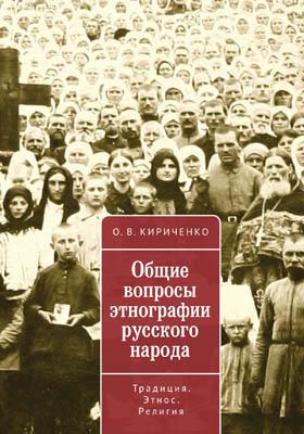 Общие вопросы этнографии русского народа : традиция. Этнос. Религия: монография
