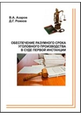 Обеспечение разумного срока уголовного производства в суде первой инстанции