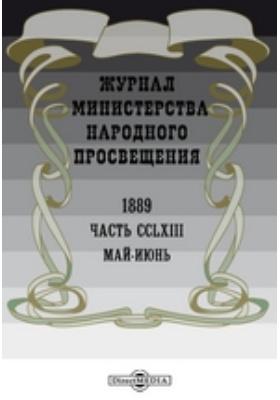 Журнал Министерства Народного Просвещения. 1889. Май-июнь, Ч. 263