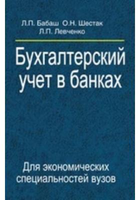 Бухгалтерский учет в банках: учебное пособие