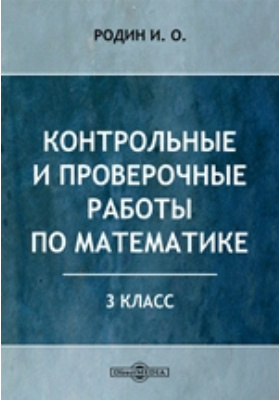 Контрольные и проверочные работы по математике. 3 класс