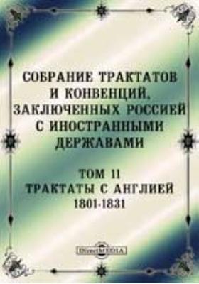 Собрание Трактатов и Конвенций, заключенных Россией с иностранными державами. Т. 11. Трактаты с Англией 1801-1831
