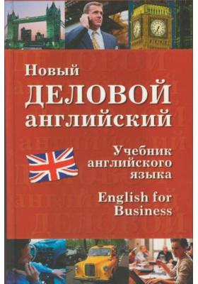 Новый деловой английский. New English for Business : Учебник