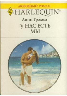 У нас есть мы = The Greek Tycoon's Defiant Bride : Роман