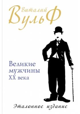 Великие мужчины XX века : Эталонное издание