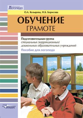 Обучение грамоте : подготовительная группа специальных (коррекционных) дошкольных образовательных учреждений. Пособие для логопеда
